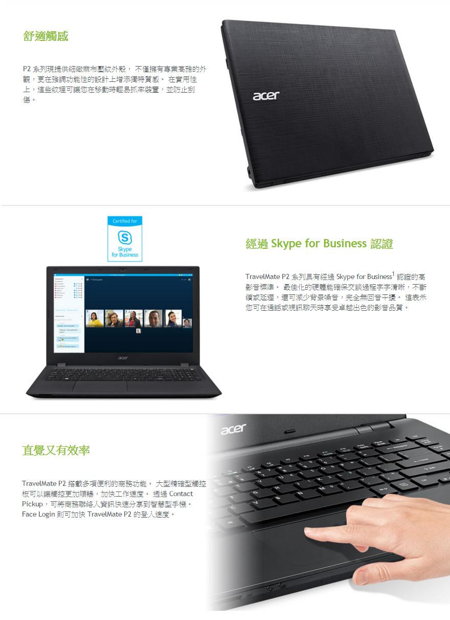 ACER   TMP236-M-76HP-01I  筆記型電腦 13.3/i7-5500U/1*8G/500G_7.2K/NA/W7P+W10P-01I/UN.VAPTA.01I 很好用