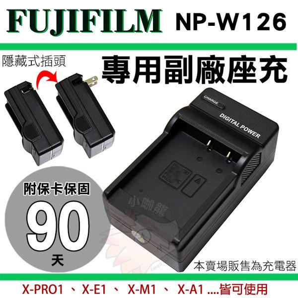 【小咖龍】Fujifilm 富士 NP-W126 副廠坐充 充電器 HS50 XA2 X-PRO1 XA-1 XM1 XE1