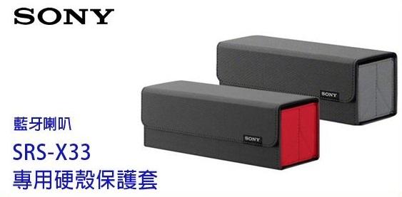 SONY 藍牙喇叭硬殼保護套 CKS-X33 硬殼設計,可避免機器刮傷 SRS-X33 專用