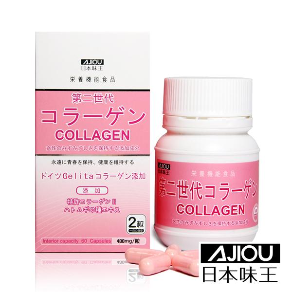 ◆原廠◆日本味王第二代膠原蛋白(60粒╱瓶)