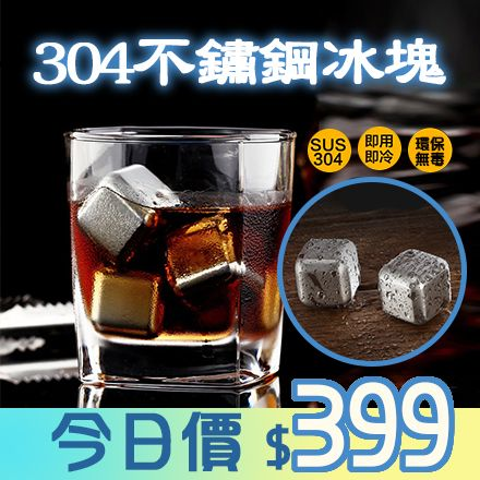 冰塊 Free Shop 鑽石切割8粒套裝組 送夾子品酒大師威士忌瓶不鏽鋼不會融化的冰球冰石【QFSJX9133】