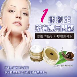 台灣小品蝸牛☆LA MEJOR 極品保濕修護霜 50ML/罐/舒緩敏感乾燥、維持肌膚健康與彈性