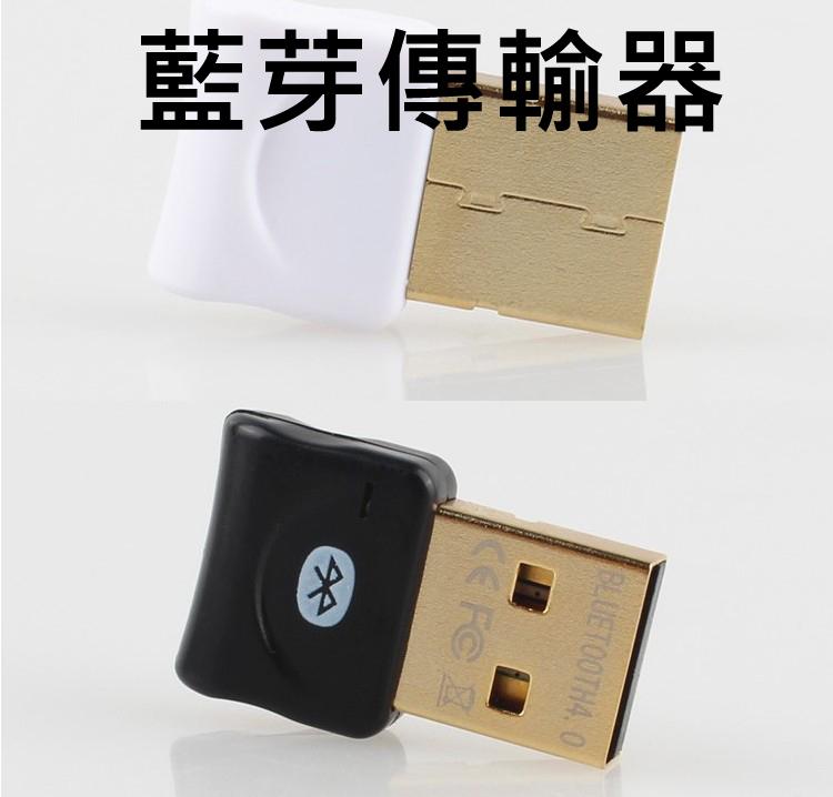 藍牙4.0接收器 臺式機電腦發射器 藍芽傳輸器 藍牙音源 Bluetooth V4.0 迷你藍芽網卡 免驅/隨插即用
