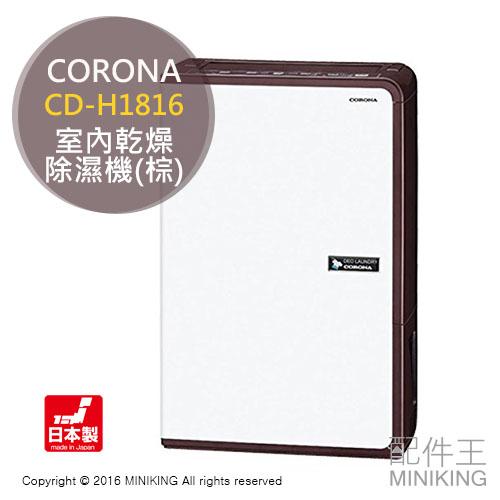 【配件王】代購 日本製 一年保 附中說 CORONA CD-H1816 咖 除濕機 20坪 勝H1815/180lx