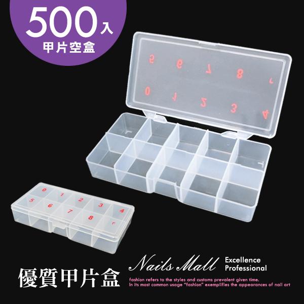 優質甲片盒500片 指甲彩繪假指甲貼片收納空盒 放置盒 美甲工具甲片整理盒