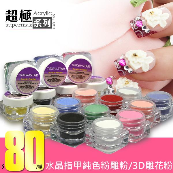 美國製TOKYO STAR 新一代超極美甲沙龍專用純色粉雕粉5g 水晶指甲3D立體雕花水晶粉