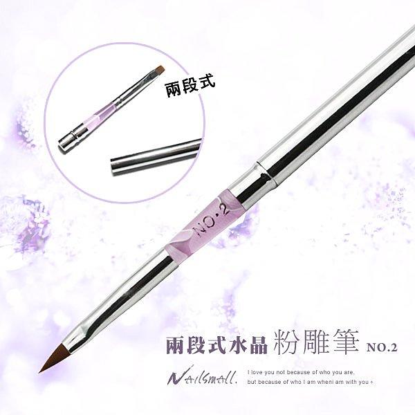 指甲彩繪專用兩段式水晶指甲粉雕筆2號(練習用) 3D立體雕花筆水晶筆