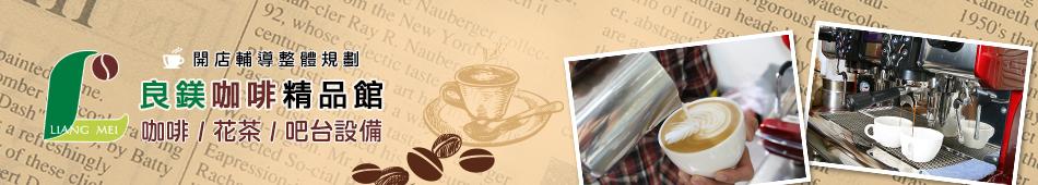 良鎂咖啡精品館