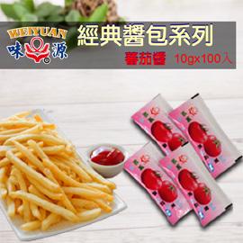 【味源沾喜】蕃茄醬包 10g x100包