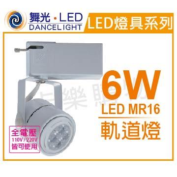 舞光 LED 6W 6000K 白光 全電壓 白色鐵 MR16 軌道燈  WF430204