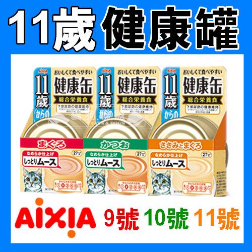+貓狗樂園+ AIXIA愛喜雅【健康罐。11歲。40g】35元*單罐賣場