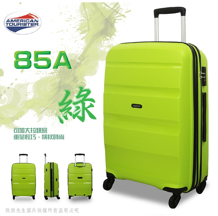 《熊熊先生》新秀麗 旅行箱行李箱 American Tourister 美國旅行者 25吋 85A TSA密碼鎖 可擴充 詢問另有優惠