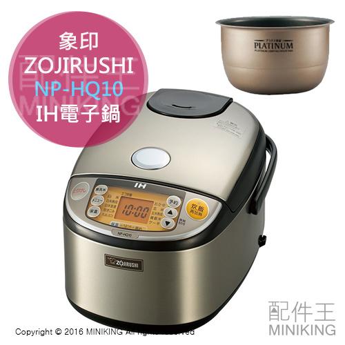 【配件王】日本代購 一年保 ZOJIRUSHI 象印 NP-HQ10 IH電子鍋 電鍋 壓力鍋 6人份