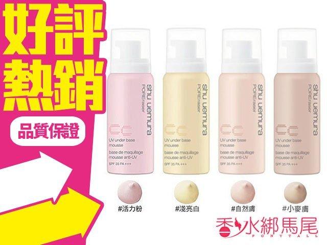 Shu uemura 植村秀 UV泡沫CC慕斯SPF35 PA+++ 30g 輕巧版 兩色任選 裸肌好氣色?香水綁馬尾?