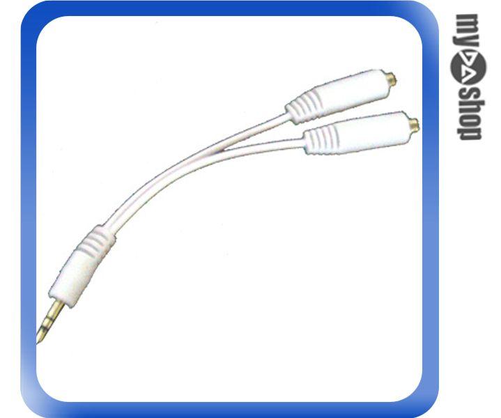 《DA量販店E》全新 3.5mm 音響 耳機 分接 1分2 延長線 長14cm 高品質傳輸 (12-075)