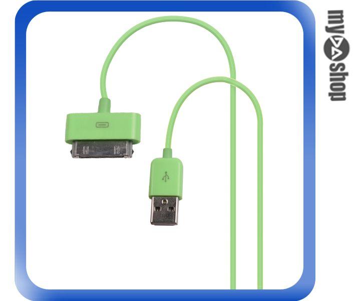 《DA量販店》蘋果 Apple iphone 3G 4 4s ipad ipad2 ipod 充電 傳輸線 綠色 (12-791)