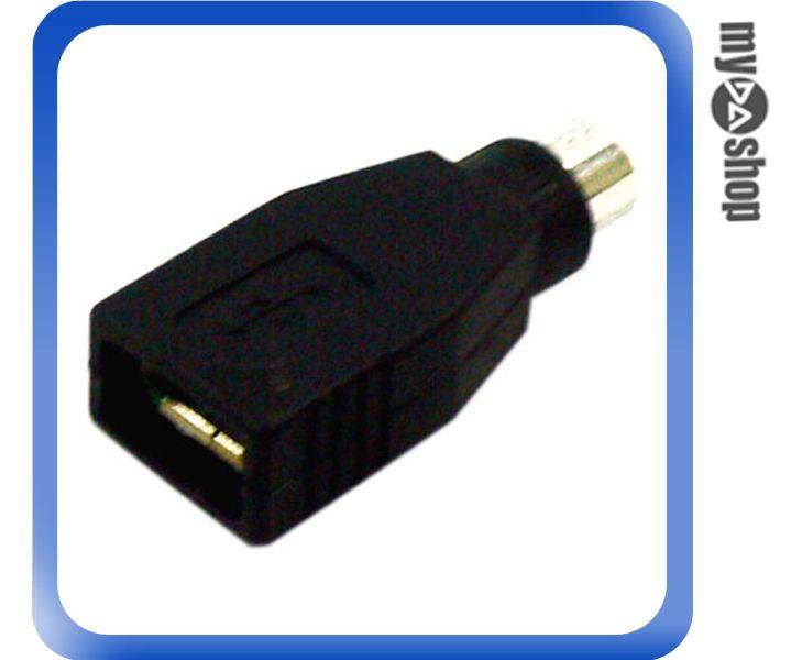 《DA量販店A》全新 USB 母頭 轉 PS2 公頭 轉接頭 滑鼠 / 鍵盤 (13-099)