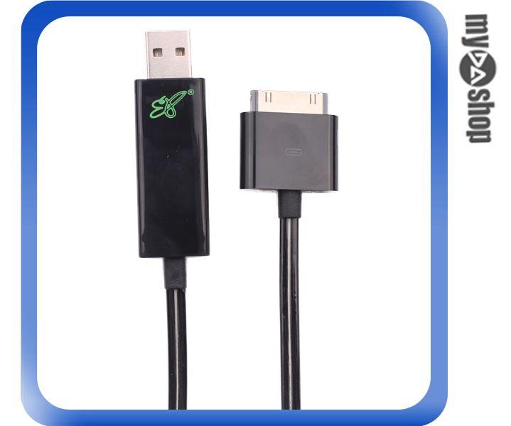 《DA量販店》iphone ipad ipod 流動 發光線 充電線 傳輸線 流光線 黑線 藍光(77-867)