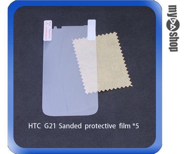 《DA量販店》HTC G21 Sensation XL 磨砂 霧面 螢幕 保護貼 保護膜 一組5入(78-0623)