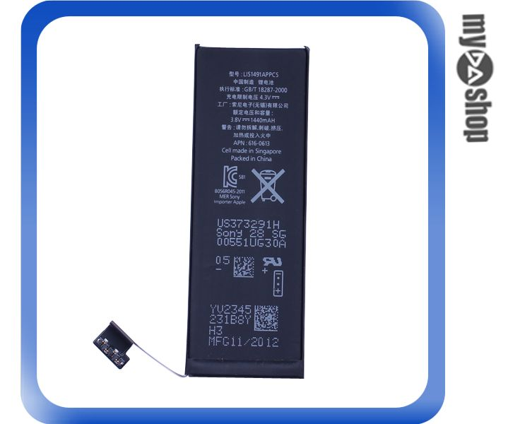 《DA量販店》apple iphone5 3.8V 1440mAh 整新 電池 維修料件(78-4359)
