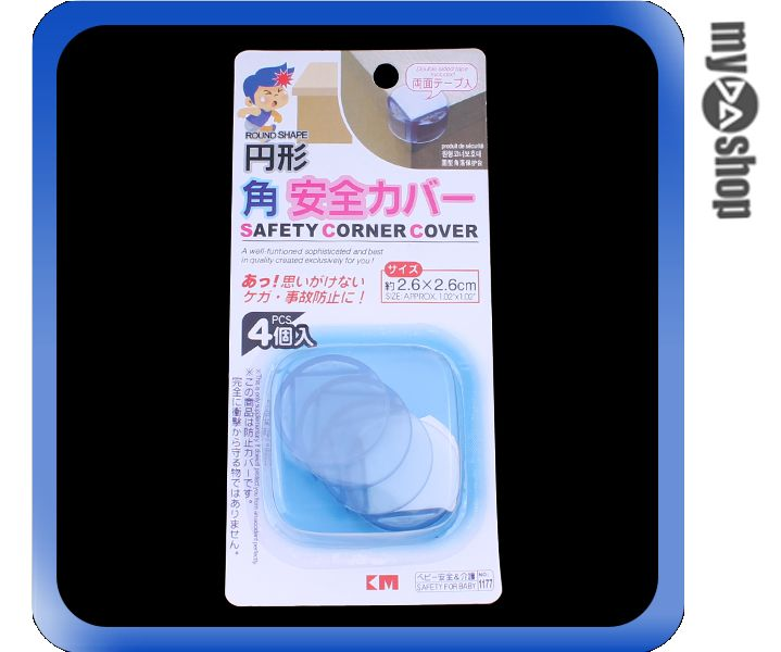 《DA量販店》4入 幼兒安全 圓形 防撞桌角 桌角保護墊 透明防護桌角(79-0276)