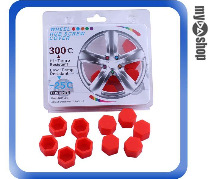 《DA量販店》汽車 輪框 螺絲 彩色 矽膠 保護套 17mm 紅色(80-1851)