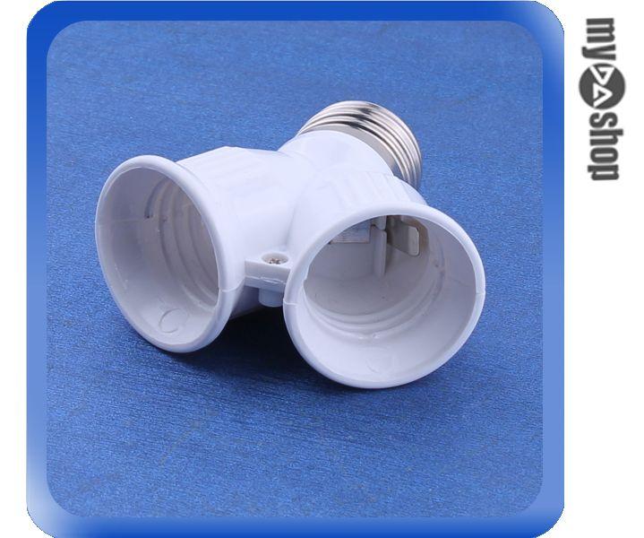 《DA量販店》E27 轉 E27 燈座 一分二 燈頭 LED燈 一般燈泡都適用(80-1877)