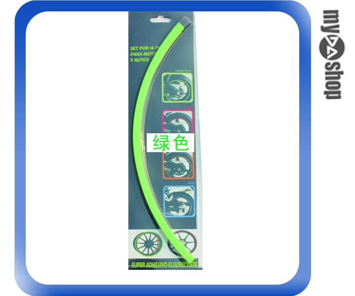 《DA量販店》汽車 DIY 車輪 3M 輪框貼紙 反光貼紙 改裝 改色 17吋 綠色(V50-0932)