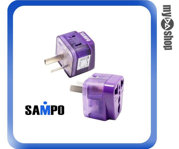 《DA量販店》聲寶 SAMPO 旅行 萬用 中國 澳洲 紐西蘭 轉接頭 EP-UN2B(W89-0026)