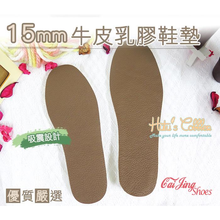 真皮鞋墊 高彈性抗震減壓超厚15mm牛皮乳膠鞋墊 最厚款 台灣製造 厚度用Lanew鞋墊 采靚精品鞋飾