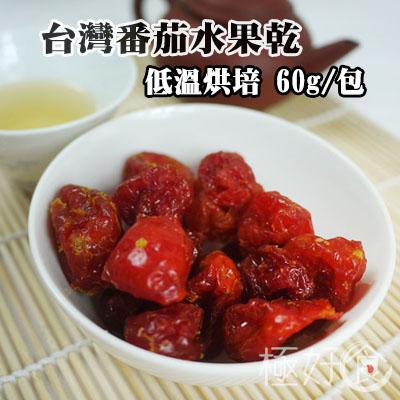 極好食?低溫烘培水果乾【番茄口味】-60g/包