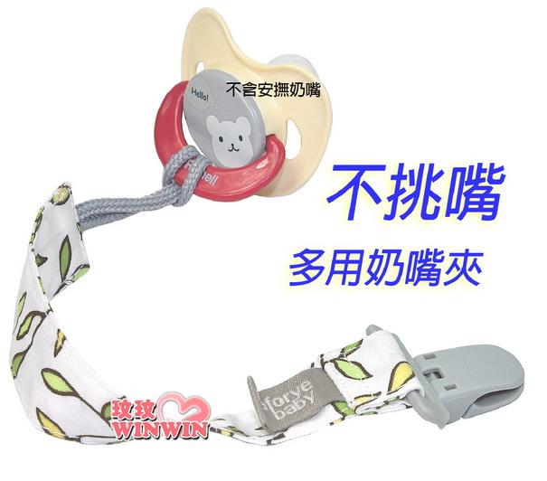 拉孚兒 不挑嘴多用奶嘴夾,用途廣泛 安撫奶嘴、固齒器、搖鈴、安撫巾都能使用