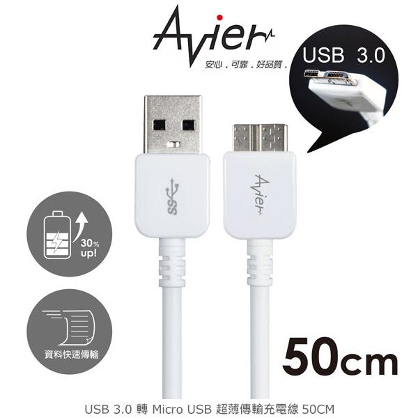 強尼拍賣~ Avier USB 3.0 轉 micro USB 超薄傳輸充電線50cm MU3050 傳輸線