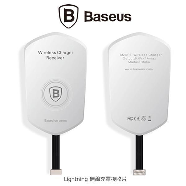 強尼拍賣~ BASEUS Lightning / Micro USB 無線充電接收片 無線感應貼片 無線充電