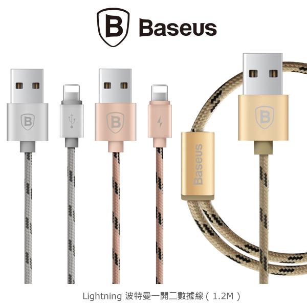 強尼拍賣~ BASEUS 倍思 Lightning 波特曼一開二數據線(1.2M) 充電傳輸線 分流設計