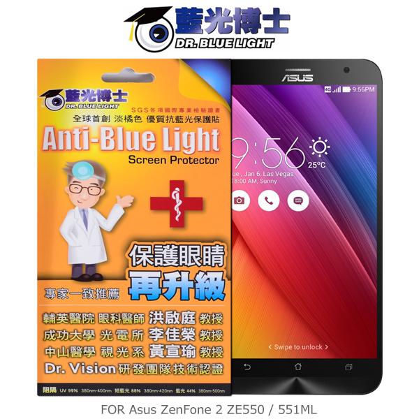 強尼拍賣~藍光博士 Asus ZenFone 2 ZE550/551ML 抗藍光淡橘色保護貼 抗藍光SGS認證無滿版