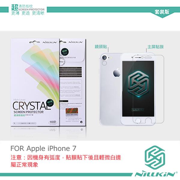 強尼拍賣~ NILLKIN Apple iPhone 7 超清防指紋保護貼