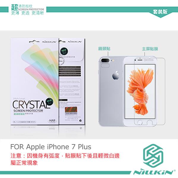 強尼拍賣~ NILLKIN Apple iPhone 7 Plus 超清防指紋保護貼