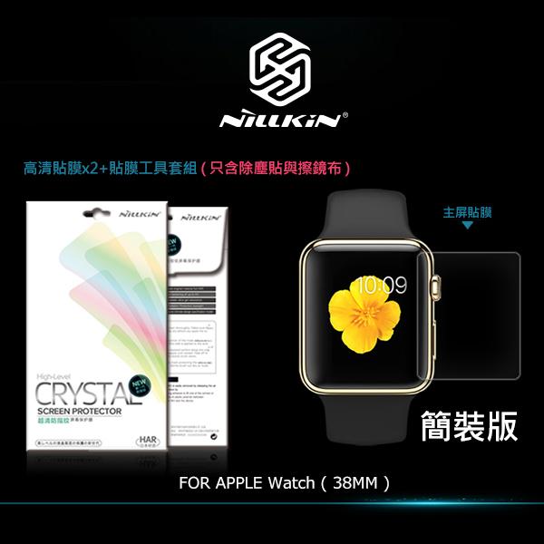 強尼拍賣~ NILLKIN APPLE Watch (38mm) 超清防指紋保護貼-簡裝版 手錶保護貼