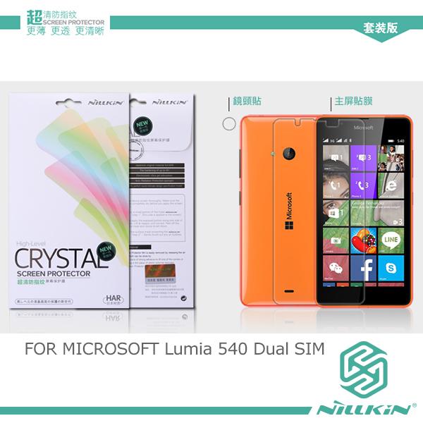 強尼拍賣~ NILLKIN Microsoft Lumia 540 Dual SIM 超清防指紋保護貼