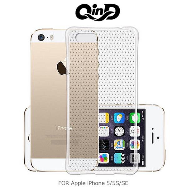 強尼拍賣~ QIND 勤大 Apple iPhone SE/5/5S 氣囊防摔套 緩衝顆粒 軟殼 保護殼