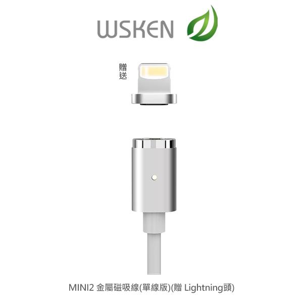 強尼拍賣~WSKEN Mini2 金屬磁吸線 提示燈 單線板 贈 Lightning頭 強磁吸附 尼龍編織線