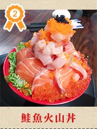 丼賞和食 Pickup店 熱銷TOP2 鮭魚火山丼