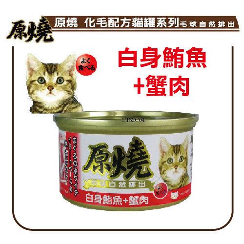 【力奇】原燒貓罐(除毛球)-白身鮪魚+蟹肉-80g-23元/罐>可超取(C182C04)