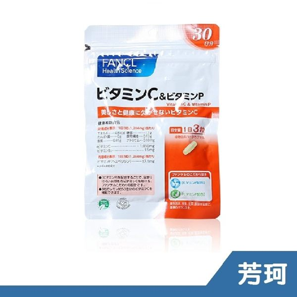 FANCL芳珂 維他命C膠囊狀食品(30天份)4908049283452【RH shop】日本代購