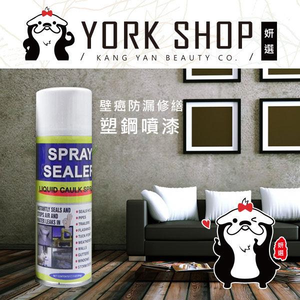 【姍伶】泰厲害 壁癌防漏修繕-塑鋼噴漆(354g) 台灣製造,就是那麼厲害