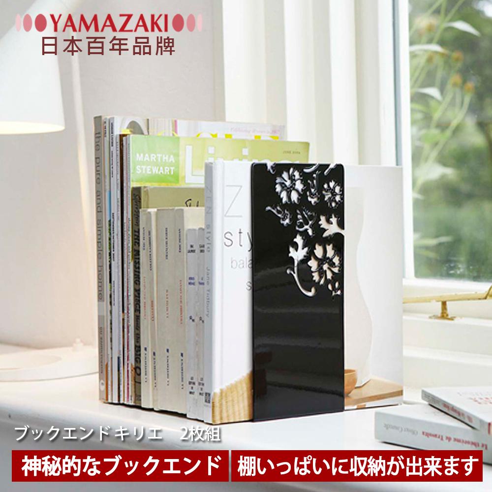 【YAMAZAKI】Kirie氣質系雕花書擋L-白/黑★書架/書籍/雜誌收納