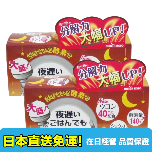 【海洋傳奇】【2包組合直送免運】日本 新谷酵素NIGHT DIET薑黃增量加強版 180粒*2