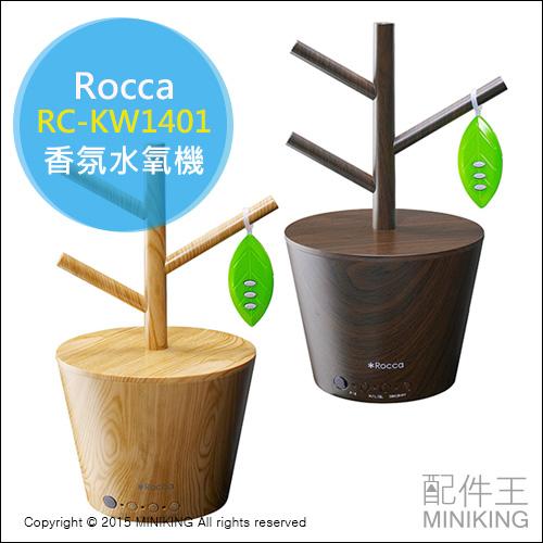 【配件王】日本代購 Rocca RC-KW1401 超音波 加濕器 可愛造型 樹木 水氧機 香氛水氧機