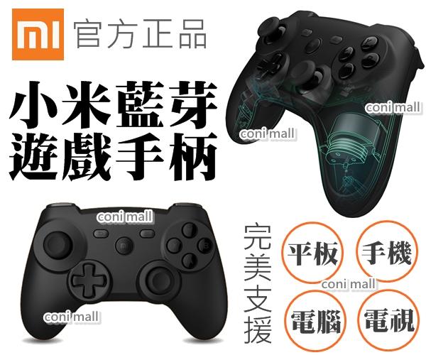 【coni shop】小米藍芽遊戲手柄 藍芽遊戲手把 小米盒子 搖桿 無線遙控 PS4 兼容手機電腦電視 MOCUTE